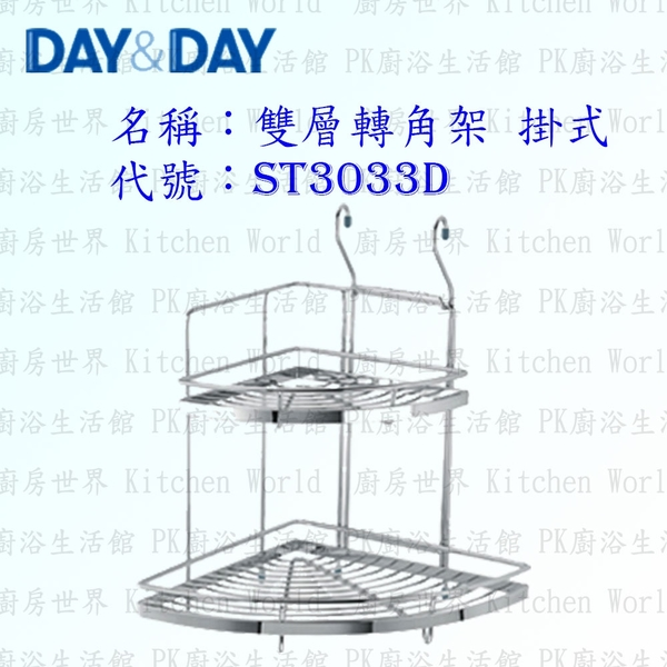 【PK廚浴生活館】 高雄 Day&Day 日日 不鏽鋼廚房配件 ST3033D 雙層轉角架 掛式 304不鏽鋼