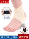 日本夏季護腳踝繃帶綁帶運動籃球護踝崴腳固定男女士腳腕扭傷防護 NMS設計師生活
