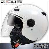 瑞獅 ZEUS 安全帽 23番 ZS-210BC 210BC 素色 白 半罩 3/4罩 內藏墨鏡 雙鏡片 內襯可拆