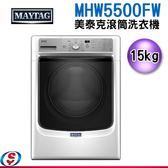 【信源】15公斤【MAYTAG美泰克滾筒洗衣機】MHW5500FW