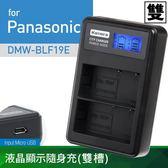 佳美能@御彩@Panasanic DMW-BLF19E 液晶雙槽充電器 國際牌 BLF19E 一年保固 GH5 GH3