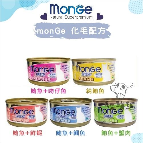 MONGE〔化毛配方,貓罐,5種口味,80g〕 產地:泰國(單罐)