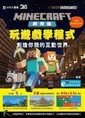 Minecraft教育版:玩遊戲學程式 - 創造你我的互動世界使用MakeCode 附範例素材..