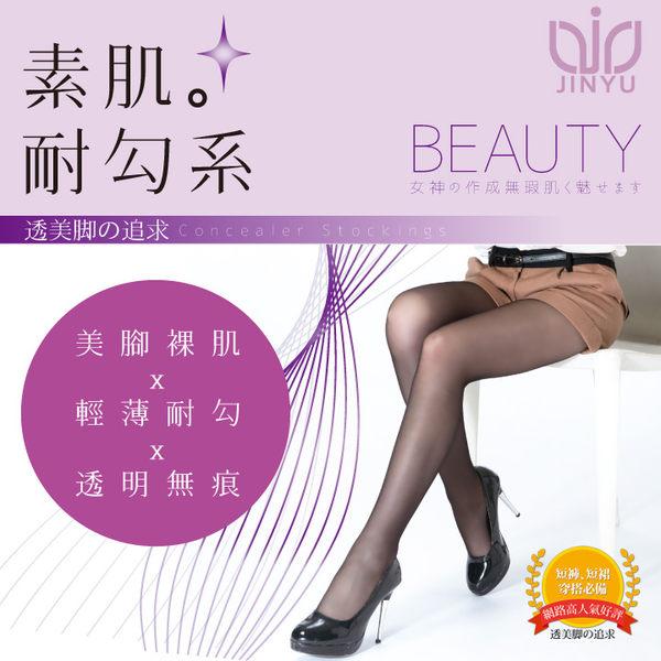 VOLA 維菈襪品 素肌耐勾不易破 無痕美肌 褲型防護 優質彈性 (3入組)