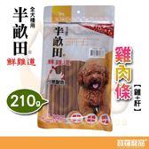半畝田 雞肉條(雞+肝)-210g【寶羅寵品】