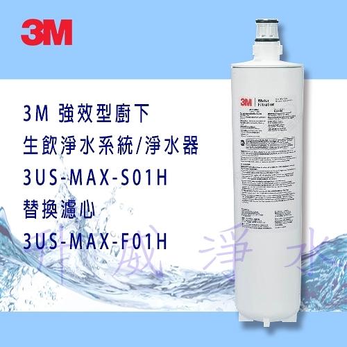 3M 強效型廚下生飲淨水系統/淨水器3US-MAX-S01H 替換濾心3US-MAX-F01H 0.5微米過濾孔徑