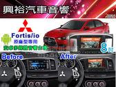【專車專款】2010~2015年三菱MITSUBISHI LANCER FORTIS/io專用8吋觸控螢幕安卓多媒體主機