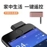 蘋果手機安卓防塵塞紅外線發射器萬能遙控器通用紅外頭空調配件頭 茱莉亞嚴選