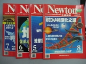 【書寶二手書T4/雜誌期刊_RIP】牛頓_180~183期間_共4本合售_南極洲等
