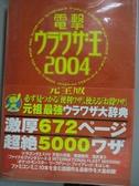 【書寶二手書T8/電玩攻略_KOK】電撃 完全版2004