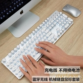 無線藍牙機械鍵盤鼠標套裝蘋果安卓平板筆記本電腦辦公【繁星小鎮】