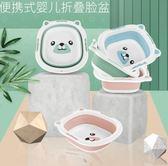 嬰兒洗臉盆可折疊便攜式旅行兒童通小盆zg—聖誕交換禮物