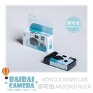 Ninm Lab 即可拍 i'm fine MOONSTRUCK 藍調浪漫 24張 立可拍 相機 照相機