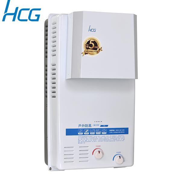 和成 HCG 12L 防風屋外型熱水器 GH1233 含基本安裝配送