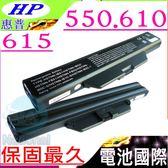 HP 電池(保固最久)-惠普 電池-550,610,615,HSTNN-IB52,HSTNN-FB51 HSTNN-FB52,HSTNN-IB62,COMPAQ 電池
