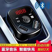 車載MP3藍芽播放器免提電話fm發射接收器汽車音響通用u盤點煙器式