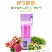 榨汁杯迷你型電動便攜式杯子榨汁機家用型水果小型炸果汁機宿舍 娜娜小屋