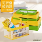 買菜籃子超市零食購物籃折疊籃子手提家用塑料籃子便利店wl5178【3c環球數位館】