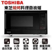 【佳麗寶】-(TOSHIBA東芝)25L微電腦燒烤微波爐 ER-SGS25