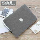 macbook12寸pro保護殼air13寸11磨砂15蘋果筆記本電腦保護套外殼