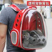 太空艙寵物包貓包透明便攜雙肩書包袋子背包狗狗貓咪裝貓的外出包