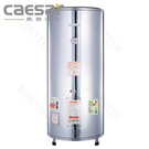 【買BETTER】凱撒熱水器/凱撒電熱水...