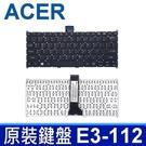 ACER E3-112 黑色 繁體中文 鍵盤 E3-112M R3-131 V5-122P SW5-171 V3-110 V3-111P V3-112P V5-122 V5-132 V5-132P