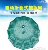 蝦網-蝦籠龍蝦籠子自動捕蝦網捕魚網捕魚籠折疊漁網 提拉米蘇 YYS