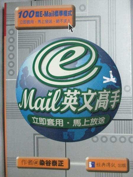 【書寶二手書T2/語言學習_MIR】E-MAIL英文高手_染谷泰正