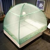 免安裝蒙古包蚊帳家用加密加厚1.2米學生宿舍單人1.5m雙人1.8米床