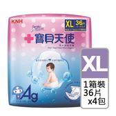 快速出貨*康乃馨 寶貝天使奈米銀紙尿褲 XL號 (36片,4包) 尿布【杏一】