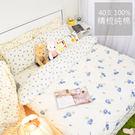 床包組_雙人100%精梳純棉【迷迭花語(藍)】台灣製