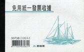 《☆享亮商城☆》3073B 免用統一發票收據(100入)  美加美