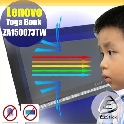 ® Ezstick Lenovo YOGA Book 系列 防藍光螢幕貼 (可選鏡面或霧面)