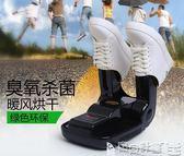 烘鞋器烘鞋機烘鞋器干鞋器除臭殺菌定時加長伸縮家用220v 寶貝計畫