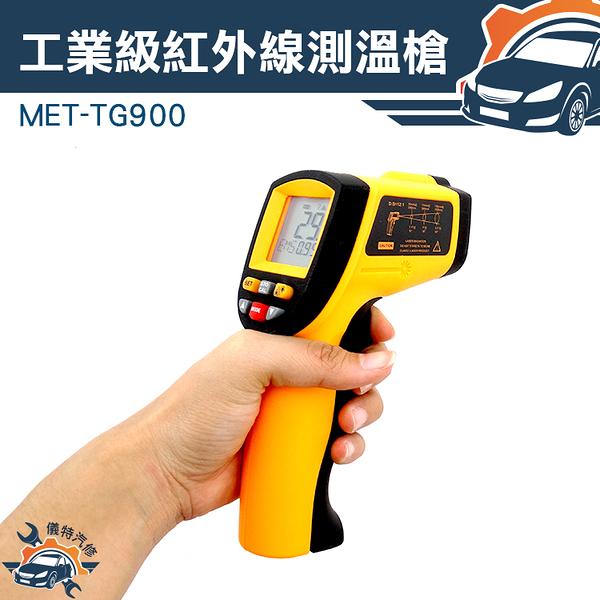 『儀特汽修』紅外線溫度槍 TG900 -50~+900度 紅外線熱顯像儀 熱像儀 電氣 與 機械 監測