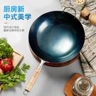 炒鍋 鐵鍋家用炒菜鍋無涂層不黏鍋燃氣煤氣爐家用熟鐵鍋
