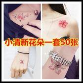 紋身貼 一份50張套裝小清新花朵性感遮疤圖騰鎖骨腿紋身貼防水女持久情侶 玩趣3C