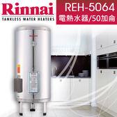 【有燈氏】林內 直立 電熱水器 50加侖 6KW 不銹鋼 冷熱分層【REH-5064】