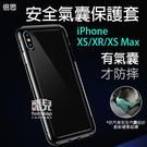 【妃凡】防摔安全!倍思 安全氣囊 保護套 iPhone XS/XR/XS Max 手機殼 保護殼 防摔殼 TPU 198