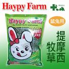 [寵樂子]【美國Haypy Farm】果園草牧草 PPS616 - 200g / 無農藥 / 促進腸胃蠕動