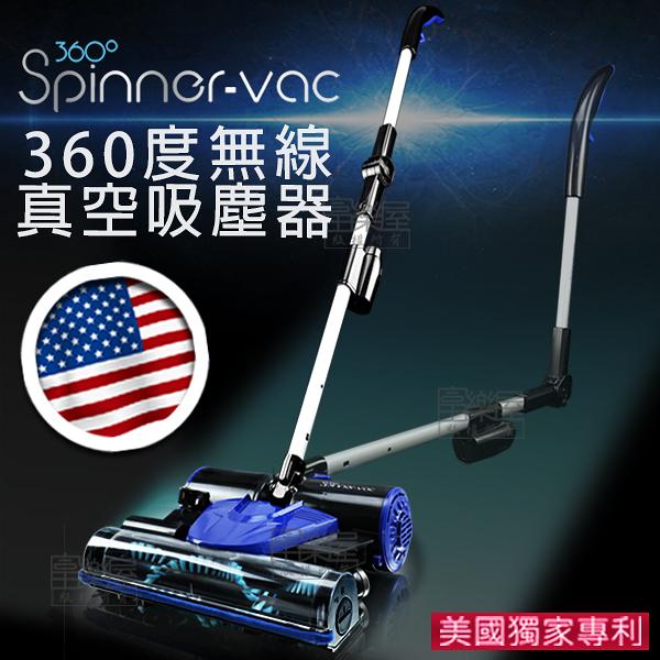 【富樂屋】美國Spinner-VAC 360°無線廣角真空吸塵器