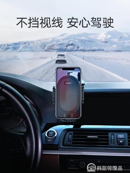綠聯車載手機架吸盤式重力儀錶盤中控臺汽車內導航支架車上用支撐 麻吉好貨