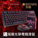 [哈GAME族]免運費 可刷卡 曜越 拓荒者 MEKA PRO 茶軸 全彩背光機械式鍵盤 KB-MGP-BRBDTC-01