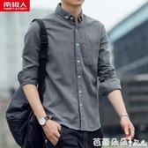 襯衫 南極人秋裝襯衫男士韓版潮流帥氣條紋寬鬆設計感長袖襯衣休閒外套『快速出貨』