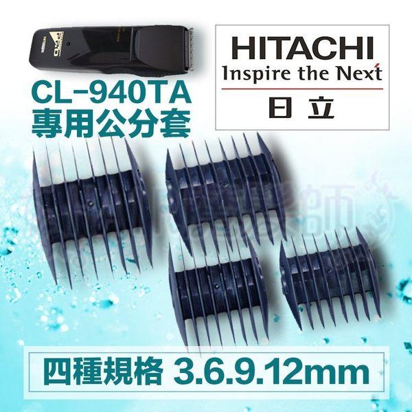 (現貨特價)*公分套賣場*HITACHI 日立電剪 CL-940TA 理髮器 理髮剪 剪髮器 電推*HAIR魔髮師*
