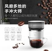 新北現貨迷你咖啡機 咖啡衝泡器磨粉機全自動手衝滴漏咖啡壺