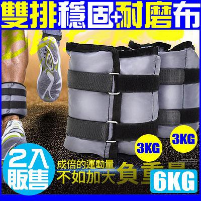 負重6KG綁手沙包6公斤綁腿沙包重力沙包沙袋手腕綁腳沙包鐵沙輔助舉重量訓練配件運動