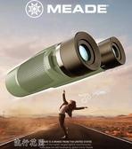 望遠鏡-美國MEADE米德雙筒望遠鏡高倍高清微光夜視戶外望眼鏡YJT 交換禮物