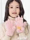 兒童手套冬季半指翻蓋保暖男童女童可愛女孩中大童小學生五指加厚